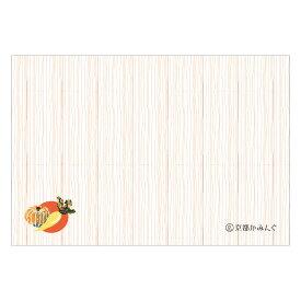 お野菜【ロゴ・名入れ可】業務用ペーパーランチョンマット使い捨て敷紙 100枚