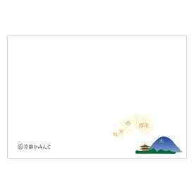 五山送り火(大文字・和風)【ロゴ・名入れ可】業務用ペーパーランチョンマット使い捨て敷紙 100枚