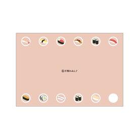 寿司【ロゴ・名入れ可】業務用ペーパーランチョンマット使い捨て敷紙 700枚