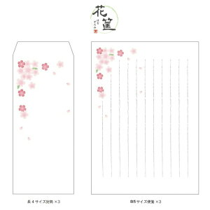 【和紙レターセット】桜/便箋・長4封筒3セット【花筐お便りセット】京都かみんぐオリジナル 和柄 おしゃれ