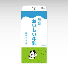 【2021年お年玉袋】牛乳パック(大)/3枚【普通紙製ポチ袋】