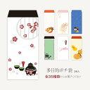 全36種類から3枚選べる【ポチ袋】(大サイズ)多目的祝儀袋 お札が折らずに入ります「京都お土産・かわいい・おしゃれ・…
