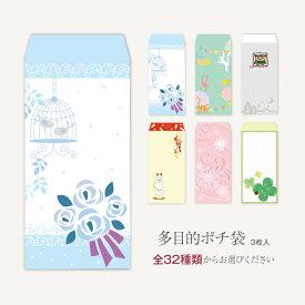 全32種類から3枚選べる【ポチ袋】(大サイズ)多目的祝儀袋 お札が折らずに入ります「おしゃれ・かわいい」