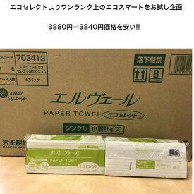 エルヴェール エコセレクト ペーパータオル 小判 200枚×42袋/1ケースシートサイズ 210mm × 170mm