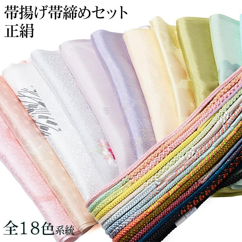 【ネコポス便限定送料無料】帯揚げ帯締めセット 正絹 丸組紐 平組紐 選べる18色系統