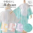 洗える二部式襦袢 袖丈1尺3寸 小桜 ぼかし 綸子 半衿 えもん抜き 腰ひも付き Mサイズ Lサイズ 選べる4色 水色 黄色 ロ…