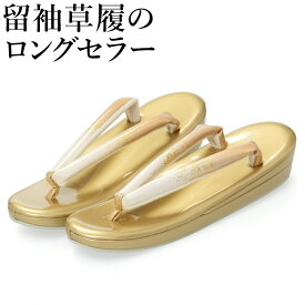 【草履 留袖 礼装 結婚式 入学式 卒業式 着物】【選べるサイズ】留袖用 ゴールド 金彩 M L LL 3L