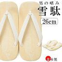 【男物草履】雪駄 白鼻緒 26cm 日本製 畳風 ビニール 男和装 殿方 男物 メンズ 紳士