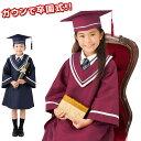 【選べるカラー】【卒園式用アカデミックドレス】子供 アカデミックガウン+角帽セット ネイビー ワイン 6才【送料無…