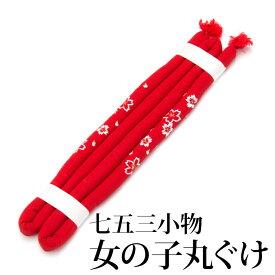 【ネコポス便可】【女の子 丸ぐけ】 赤 桜刺繍【子供 女児 帯〆】【七五三小物】