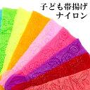 【ネコポス便可】【女の子 帯あげ】 ナイロン 日本製 絞り【紫 ローズ 山吹 ヒワ ブルー ピンク 赤 黄色 チェリーピン…