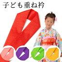 【ネコポス便可】【女の子 重ね衿】【赤 ピンク 紫 黄色 黄緑色】【7才 5才 3才】【子供 こども 女児】【七五三小物】…