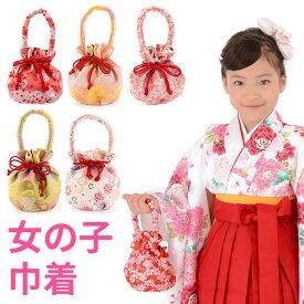 【ネコポス便可】【女の子 巾着】赤 ピンク 桜 梅 一本手【着物用 浴衣用 バッグ かばん】【女児 女子 子供 キッズ】【七五三小物 卒園式】