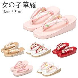 【女の子草履】18cm 21cm 赤 ピンク【女児 女子 子供 キッズ】【七五三小物 卒園式】【あす楽】