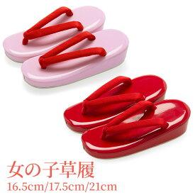 ae778b52ffb97  女の子草履 ちりめん赤鼻緒 ピンク 赤  16.5cm 18cm 21cm