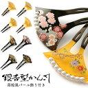 【髪飾り かんざし】銀杏型かんざし 蒔絵風 パール飾り付き 選べる8種類 二本挿し 黒 べっ甲風 バチ型【ネコポス便可…