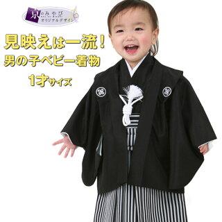 ベビー黒紋付袴セット1才初節句