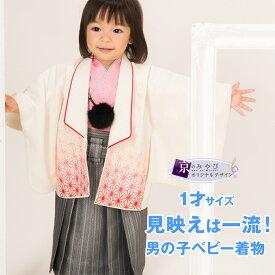 06ba574deb9a6 男の子ベビー着物 羽織袴セット 1才 (80cm 90cm前後)オフ白×