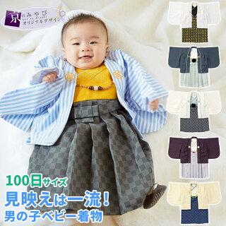 新品販売男の子羽織袴セット一体型100日ベビー初節句赤ちゃんお祝いお正月着物衣装衣裳60cm70cm80cm