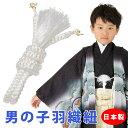 【ネコポス便可】【七五三 男の子 子供用 羽織紐】はおりひも 白【男児 羽織 着物】【あす楽】
