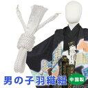【ネコポス便可】【七五三 男の子 子供用 羽織紐】はおりひも 白 中国製【男児 羽織 着物】【あす楽】