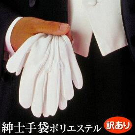 【ネコポス便可】【訳あり】【まとめ買い割引】紳士用手袋 ポリエステル 難物 【最大30%OFF】【メンズ ブライダル 結婚式 ウェディング ウエディング】