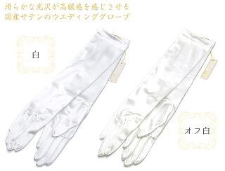 ネコポス便可ウェディンググローブ2色スパンサテンロング白オフ白ウエディング結婚式手袋ブライダル05P23Aug15