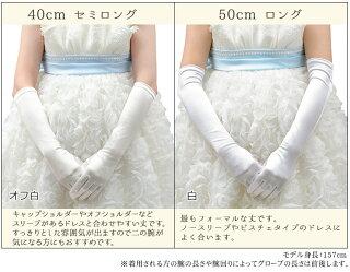 ネコポス便可ウェディンググローブスパンサテンストレッチロングセミロング白オフ白婦人手袋ウエディング結婚式手袋ブライダル