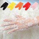 【ネコポス便可】【ウェディンググローブ】【選べるカラー】婦人手袋 花柄レース 22cm M寸 婦人手袋【ウエディング 結…