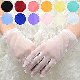 【ネコポス便可】【ウェディンググローブ】【選べるカラー】トリコットハーフ 婦人手袋【ウエディング 結婚式 手袋 ブライダル】