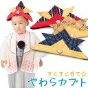 【ネコポス便可】やわらカブト 兜 帽子【初節句 端午の節句 衣装 こどもの日 子供の日 インテリア 男の子 五月人形】…