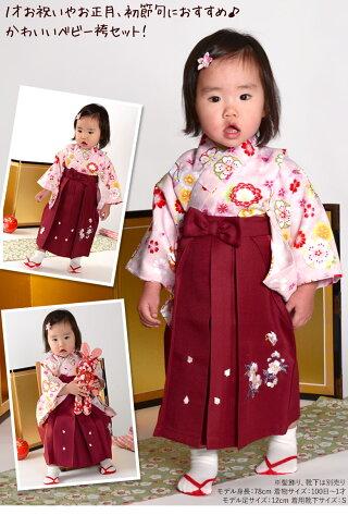 女の子着物袴セットベビー着物はかま赤ちゃん100才1才2才