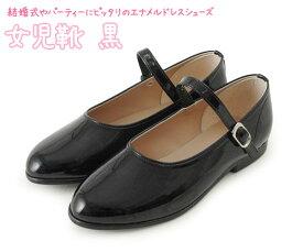 【子供靴】【選べる5サイズ】【女の子】黒 プレーン【20 21 22 23 24cm】【キッズ シューズ 子供】【発表会 結婚式】
