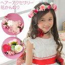 【ヘアーアクセサリー】【選べる2種類】花かんむり 白 ピンク各種【髪飾り ティアラ 大人子ども兼用】