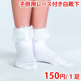 【ネコポス便可】【フリル靴下】 レース靴下 白 無地 21cm〜24cm キッズ レディース【お買い得】