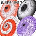 【あす楽】【和傘】【紙傘】【紙舞傘】網点ぼかし 赤渦 花渦 一本手 直径76cm 選べる4種 赤 紫 黒 グラデーション 桜【RCP】