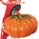でっかいかぼちゃ 直径35cm オレンジ 発砲スチロール製 ディスプレイ 食品サンプル 野菜【送料無料】