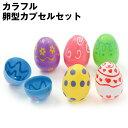 イースター クリスマス カラフル卵型カプセル 6個入り プラスチック インテリア ディスプレイ タマゴ たまご 卵 玉子…