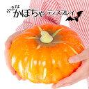 楽天市場 でっかいかぼちゃ ハロウィン 直径35cm オレンジ 発泡スチロール製 ディスプレイ 食品サンプル 野菜 送料無料 あす楽 京のみやび 楽天市場店