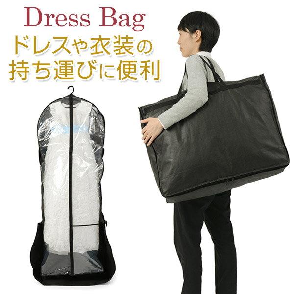 【まとめ買い割引】【ドレスバッグ】不織布 黒【海外挙式 衣装収納 持ち運びに便利】【あす楽】