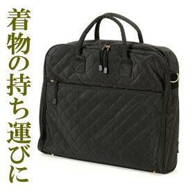 【和装バッグ】着物バッグ 黒 キルティング【大容量 着付け】【あす楽】