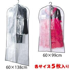 【衣類カバー】不織布 衣類カバー 5枚組 幅60cm 長さ99cm/138cm