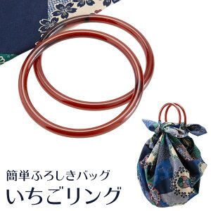 【ネコポス便可】風呂敷バッグ用 いちごリング 持ち手リング 輪っか ふろしきリング