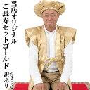【ご長寿2点セット】ちゃんちゃんこ 大黒帽 ゴールド 金 甚平 ポリエステル【還暦 古希 喜寿 傘寿 米寿 卒寿 誕生日 …
