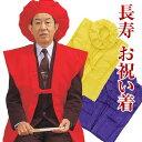 【ご長寿2点セット】ちゃんちゃんこ 大黒帽 赤 紫 黄色 ポリエステル【還暦 古希 喜寿 傘寿 米寿 卒寿 お祝い】【あす…