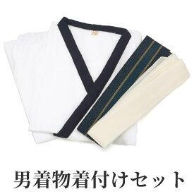 【着付けセット】【肌着 ロングパンツ 男〆 腰紐の4点セット】 男性用 L【殿方 メンズ】【あす楽】