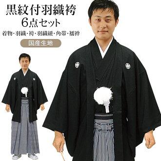 Black montsuki hakama set A (Japanese kimono)