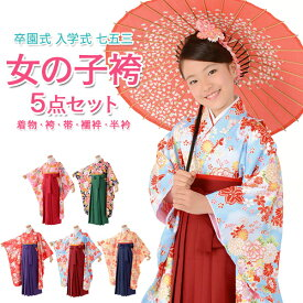 9cc50ca1fdb43  女の子 卒園式 着物袴セット 2018 小紋 着物 袴 襦袢 半衿
