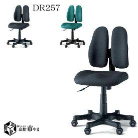 DUOREST デュオレスト Businessシリーズ DR-257 ブラック 多機能 オフィスチェア【送料無料】 【smtb-k】 【ky】 【家具】【京都−市やま家具】 【RCP】