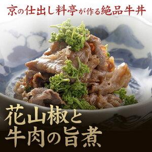 花山椒 牛肉 旨煮 1パック 京都 高級 料亭 ギフト 山椒 佃煮 牛丼 お取り寄せ